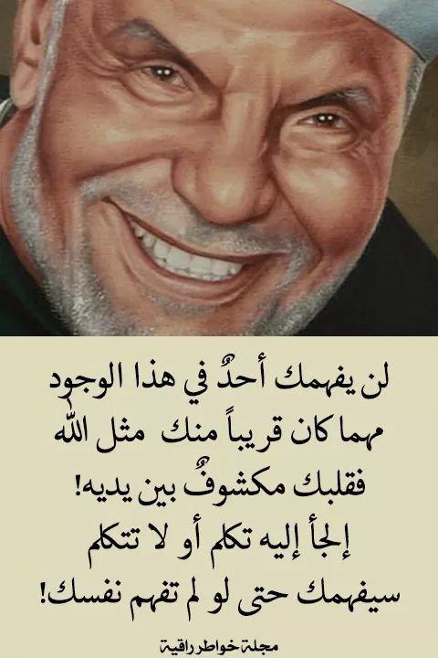 خواطر الشيخ الشعراوي من أقوال الشيخ محمد الشعراوي فوتوجرافر