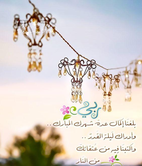 ادعية بشهر رمضان